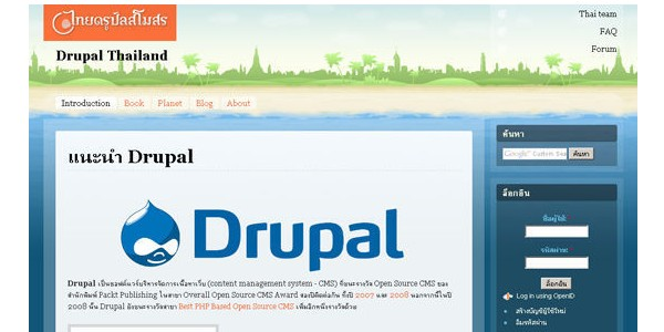 Beautiful-and-Creative-Free-Drupal-Themes-beach